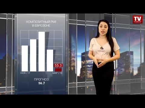 Экономика еврозоны может замедлить рост в отдельных секторах: евро под давлением  (22.03.2018)