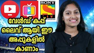 Fifa World Cup Live Streaming Apps | വേൾഡ് കപ്പ് ലൈവ് ആയി ഈ അപ്പുകളിൽ കാണാം | Tech Malayalam