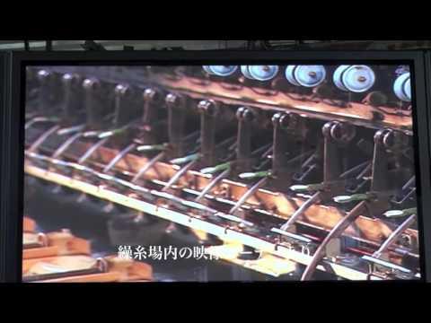 旧富岡製糸場 繰糸の映像