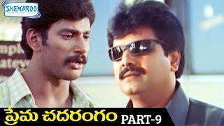 Prema Chadarangam Telugu Movie | Vishal | Reema Sen | Chellame Tamil | Part 9/11 | Shemaroo Telugu