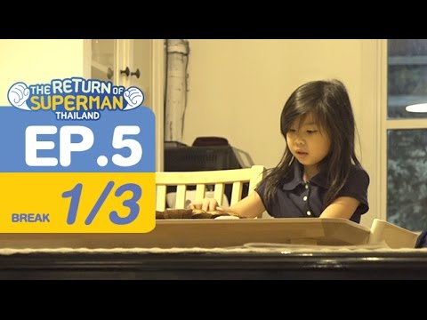The Return of Superman Thailand - Episode 5 ออกอากาศ 22 เมษายน 2560 [1/3]