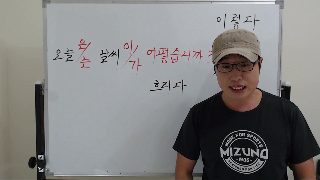 金老師的韓國語 1-18.學習韓文 文法 (形容疑問詞,形容詞對話練習) - YouTube