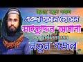 সাইফুদ্দিন আমীনী 2019 ।। একদা হাসান হোসেন Aye Khuda Hassan Hussain Bangla gojol by Saifuddin Amini