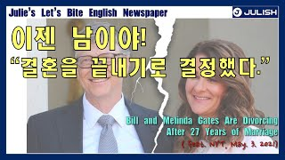 [Julish] 영자신문독해 영자신문읽기 영자신문공부Julie's Let's Bite English  Newspaper-divorce(feat.NYT)