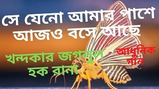Download Hindi Video Songs - Indian Bangla Pop Music - SHE JENO AMAR PASHE AJO BOSHE ACHE by Khandaker Zaglul Haque Rana