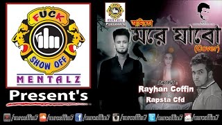 Ami to more jabo (আমিতো মরে যাবো) Cover | Rayhan Coffin & Rapsta CFD | Bangla Sad & R&B Song