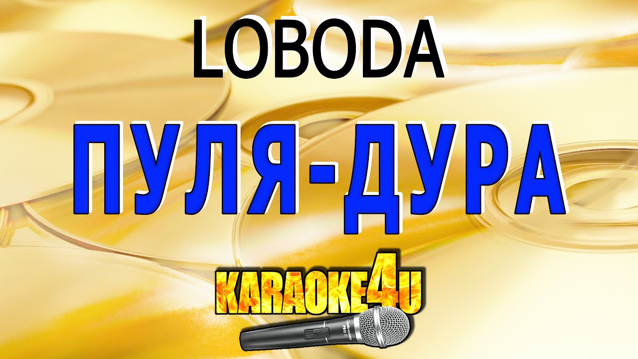 LOBODA | Пуля дура | Караоке
