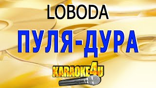 LOBODA | Пуля дура | Караоке (Кавер минус)