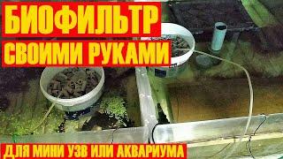 как избавится от нитритов,нитратов,аммиака в мини узв или аквариуме.Дешевый и простой биофильтр