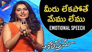 Raashi Khanna EMOTIONAL Speech | Tholi Prema Movie Audio Launch | Varun Tej | Thaman S | #TholiPrema