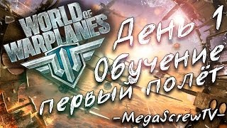 World of Warplanes - День 1 - Обучение, первый полёт, первый взгляд на игру