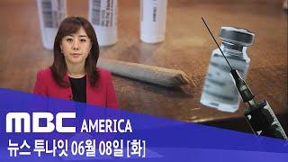 """2021년 6월 8일(화) MBC AMERICA - """"백신 맞고 공짜 마리화나"""""""