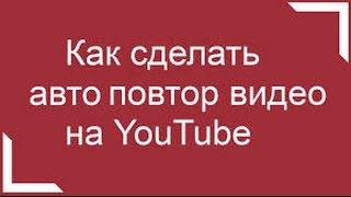 * Как поставить видео на повтор на YouTube?*