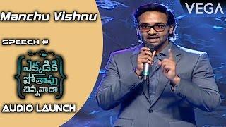 Manchu Vishnu Speech @ Ekkadiki Pothavu Chinnavada Movie Audio Launch