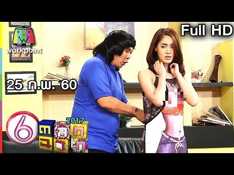 ตลก 6 ฉาก | 25 ก.พ. 60 Full HD