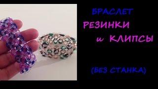 Браслет РЕЗИНКИ и  КЛИПСЫ, БЕЗ СТАНКА, из резинок Rainbow Loom Bands, Урок 62