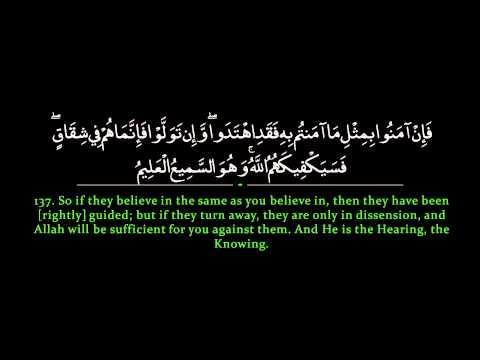 Surah Baqarah | Nasser al Qatami  سورة البقرة | ناصر القطامي