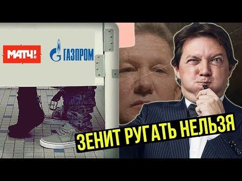О Зените надо врать! Цензура на Матч ТВ. Новые подробности
