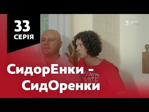 СидОренки - СидорЕнки. 33 серія