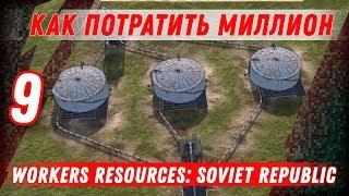 КАК ПОТРАТИТЬ МИЛЛИОН ⋙ #9 ⋙ Прохождение Workers & Resources: Soviet Republic