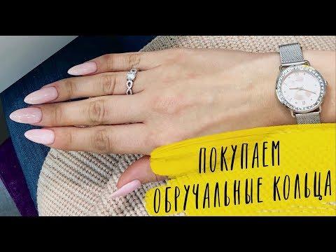 ПОКУПАЕМ 💍ОБРУЧАЛЬНЫЕ КОЛЬЦА! SUNLIGHT Подготовка к свадьбе 04.07