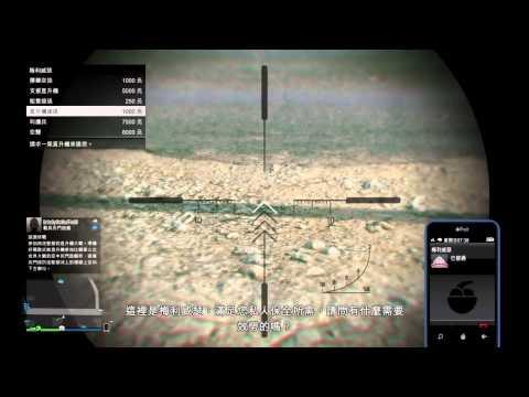 「Fat Cat」PS4遊戲-「GTA Online」-『射手步槍的秘密.差別之處』!