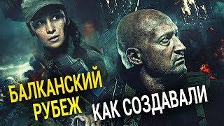 Как создавали фильм Балканский рубеж 2019