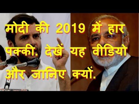 Rahul Gandhi Vs Narendra Modi 2019: Modi की 2019 में हार पक्की. देखें यह Video और जानिए क्यों.