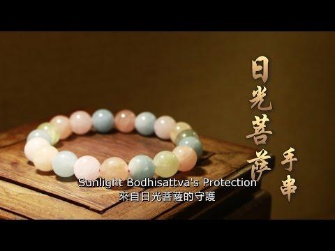 Sunlight Bodhisattva Gem Bracelet