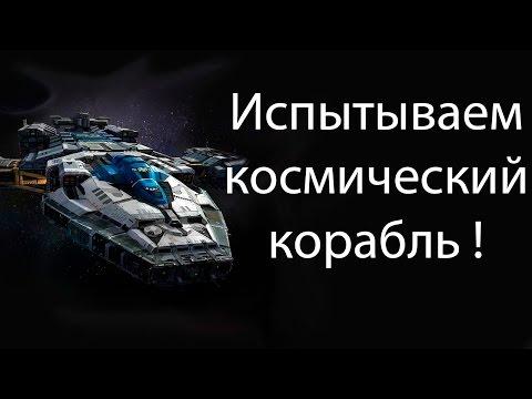 Испытываем космический корабль ! ( Plancon: Space Conflict ) |