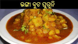 ଭଙ୍ଗା ବୁଟ ଘୁଗୁନି   Bhanga Buta Ghuguni   Buta Ghuguni   Oriya Ghuguni Recipe   ODIA FOOD