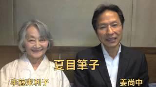 夏目漱石の子供であり、半藤末利子さんの母親の夏目筆子さんから見ると...