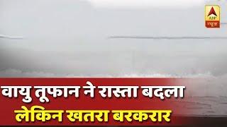 वायु तूफान ने रास्ता बदला, गुजरात के तट से नहीं टकराएगा, खतरा बरकरार |  ABP News Hindi