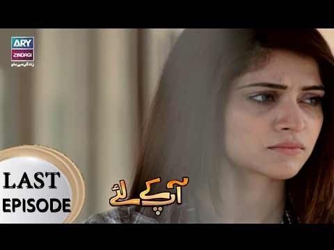 Aap Kay Liye - Last Episode - ARY Zindagi Drama