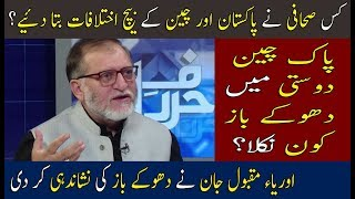 Who is Culprat Between Pakistan & China? | Harf e Raaz | Neo News