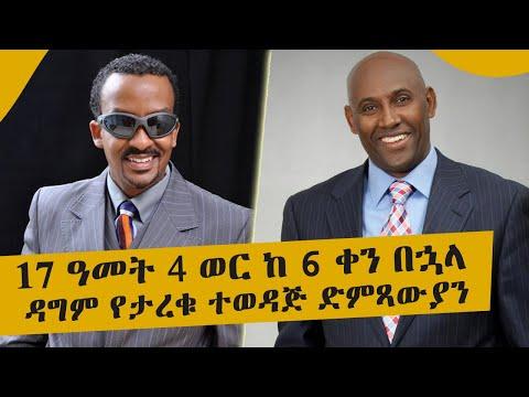 17 ዓመት 4 ወር ከ 6 ቀን በኋላ ዳግም የታረቁ ተወዳጅ ድምጻውያን ll Tadias Addis