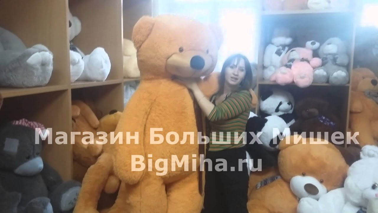 Большой плюшевый медведь Тихон 170 см белый - YouTube