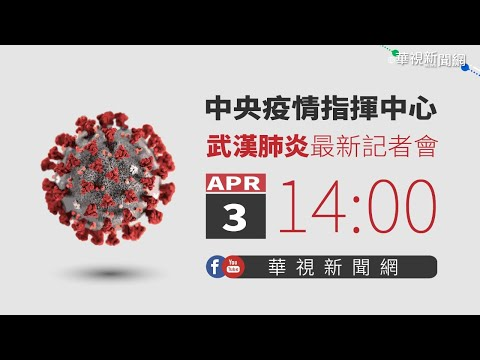【LIVE直播】2020/04/03 14:00 中央流行疫情指揮中心記者會