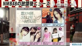 NMB48 岩田桃夏 林萌々香 井尻晏菜 NMB48の放課後ニュース GIONラジオ.