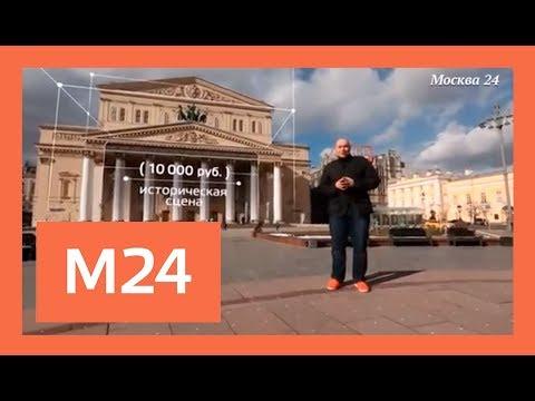 Смотреть Как развлечься в Москве бесплатно онлайн