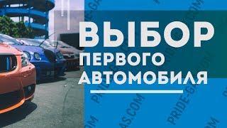 видео Как выбрать первый автомобиль для новичка