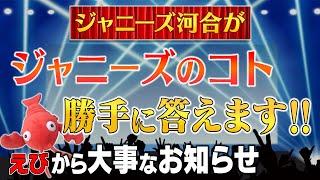 木村拓哉・V6・TOKIO・KinkiKids・嵐・KAT-TUN・NEWS・関ジャニ∞・Kis-My-Ft2 ・Hey!Say!JUMP・A.B.C-Z・SexyZone・ ...