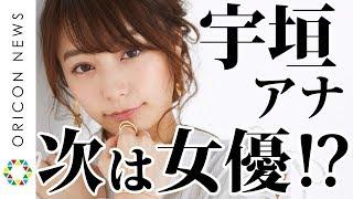 宇垣美里「人生取捨選択の連続」 赤裸々に語る! フォトエッセイ『風をたべる』発売