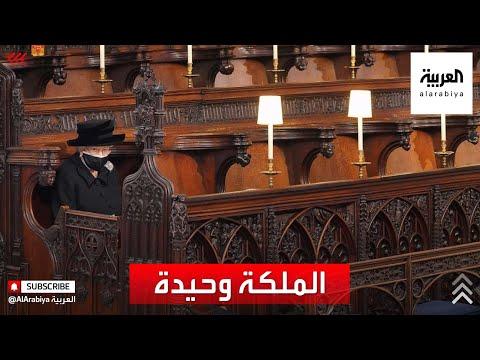 أفراد الأسرة الملكية يجلسون بعيدا عن الملكة في جنازة الأمير فيليب   #العربية