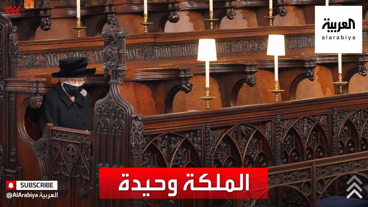 أفراد الأسرة الملكية يجلسون بعيدا عن الملكة في جنازة الأمير فيليب   #العربية  - 16:59-2021 / 4 / 17