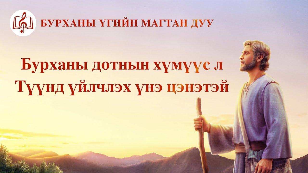 """Христийн сүмийн дуу """"Бурханы дотнын хүмүүс л Түүнд үйлчлэх үнэ цэнэтэй"""" (дууны үг)"""