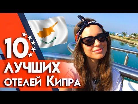 Лучшие и недорогие отели Кипра | Стоимость отелей Кипра 2019 года