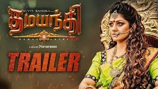Damayanthi Trailer Tamil | Radhika Kumaraswamy | Navarasan | R.S Ganesh Narayan