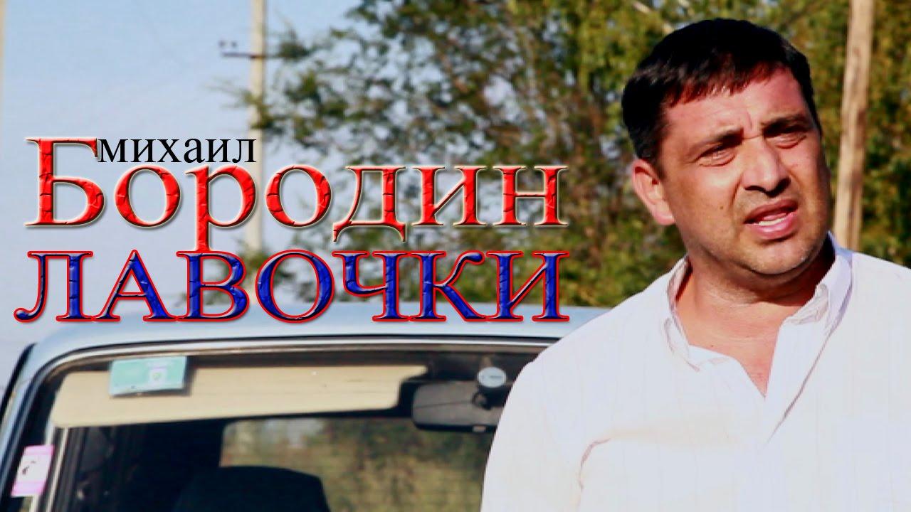Михаил бородин туман скачать бесплатно mp3