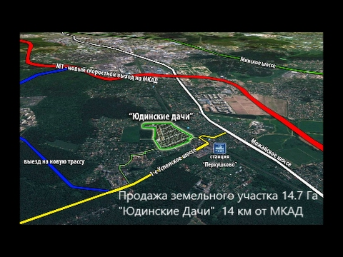 Продажа земельного участка - 14 км от МКАД